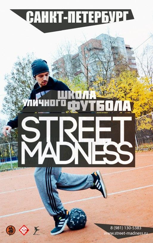 street-madness-школа
