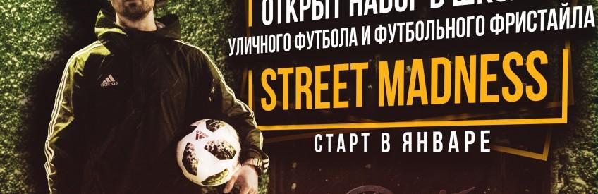 Набор учеников в школу уличного футбола Street Madness в Москве!