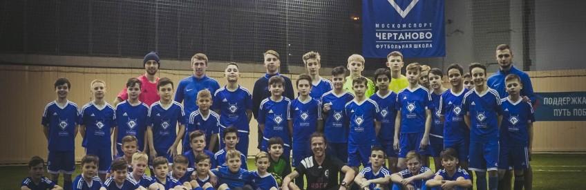 Мастер-класс в футбольной школе «Чертаново»